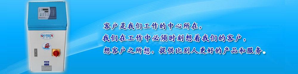 东莞市华德鑫热工业机械有限公司