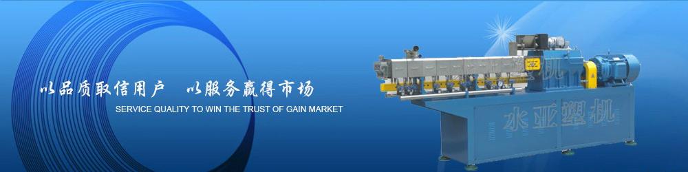 南京市江宁区水亚橡塑机械厂